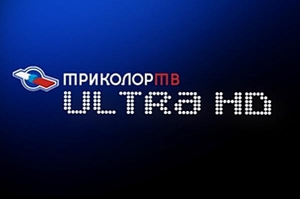 Tricolor Ultra HD